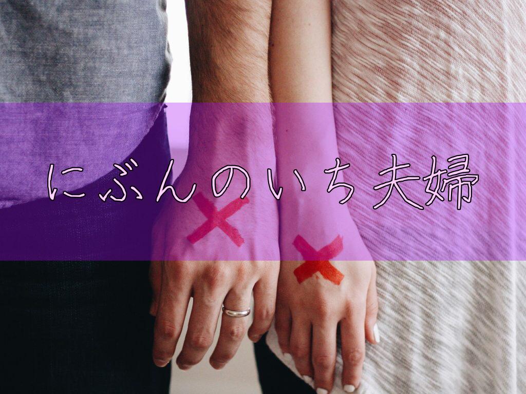 話 に いち 夫婦 ぶん の 26